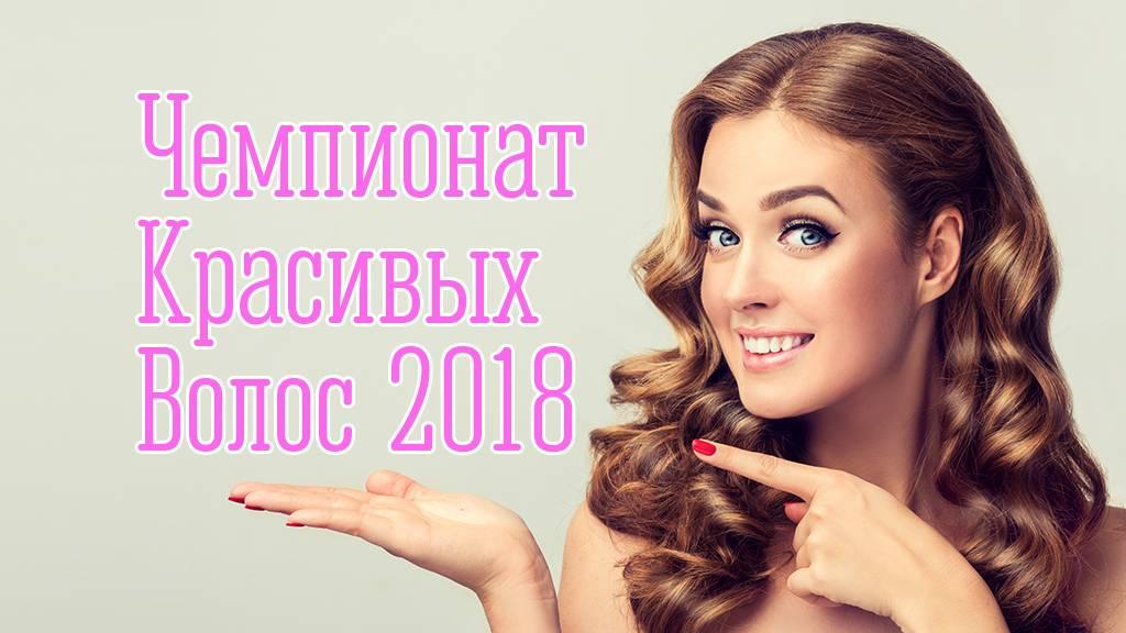 Чемпионат красивых волос 2018