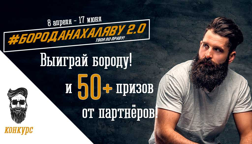 #БородаНаХаляву 2.0